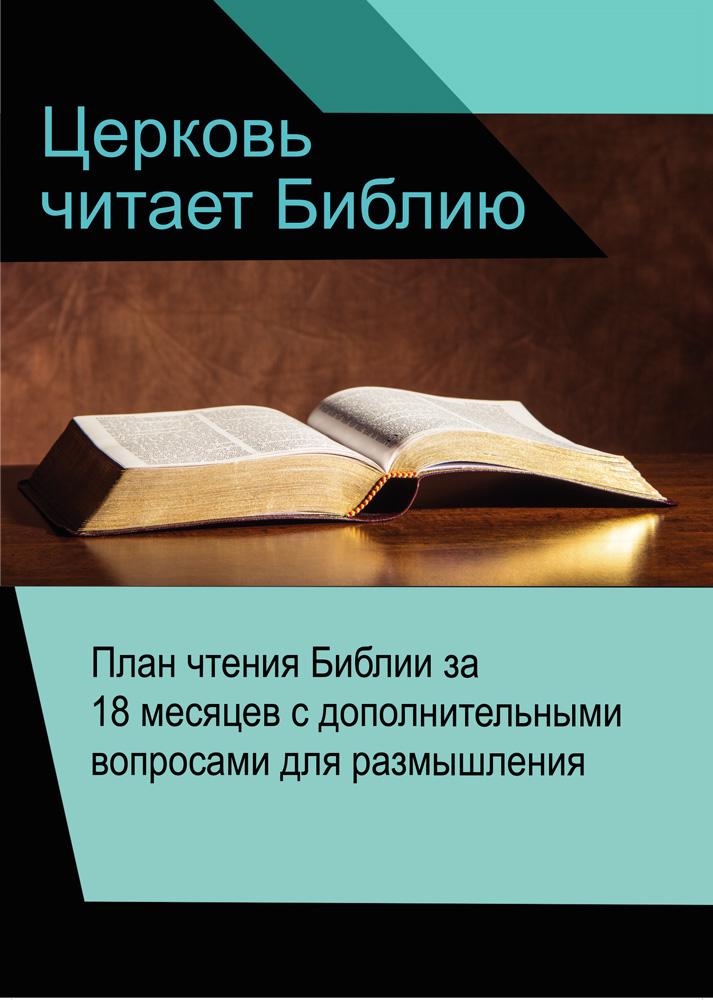 Roeseler Bibelleseplan Russisch
