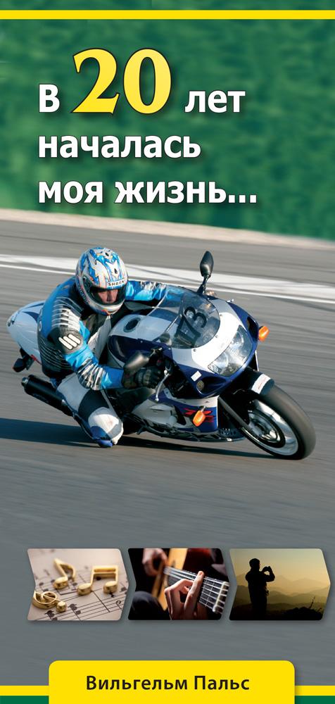 Russisch: Mit 20 fing mein Leben an