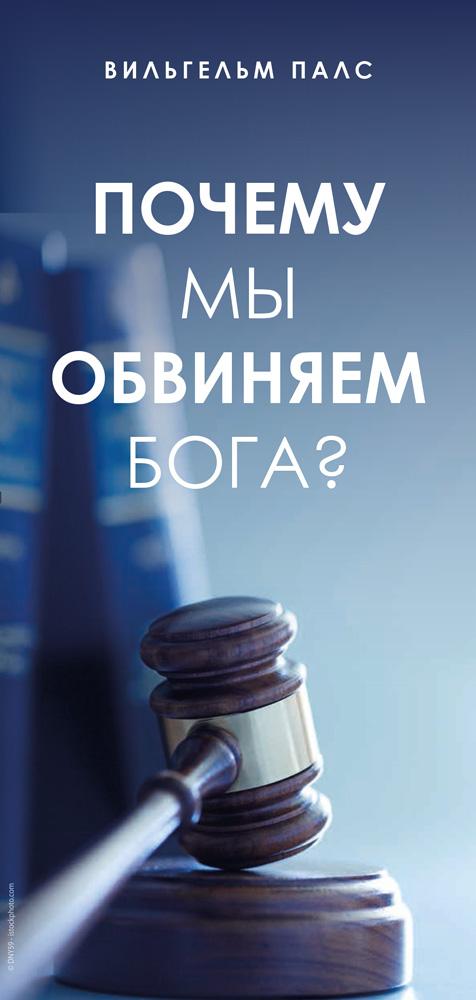 Russisch: Warum klagen wir Gott an?