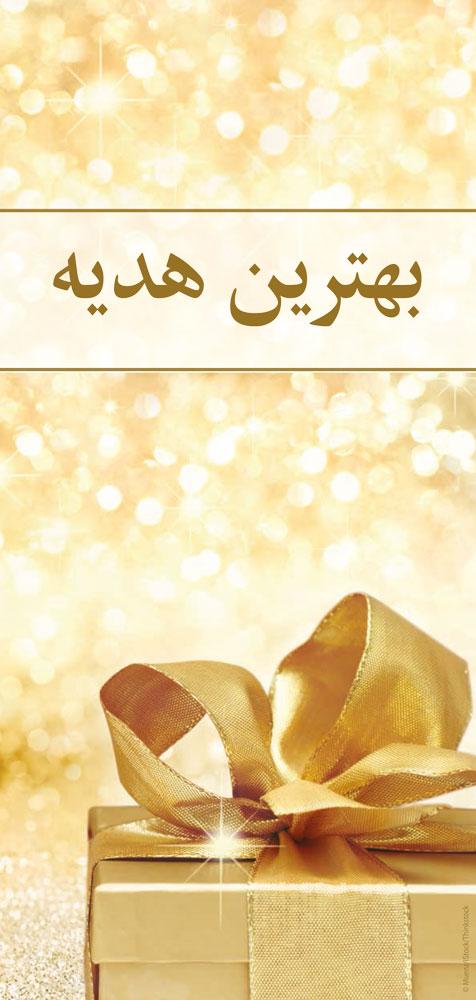 Persisch: Das beste Geschenk