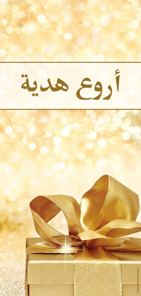 Arabisch: Das beste Geschenk