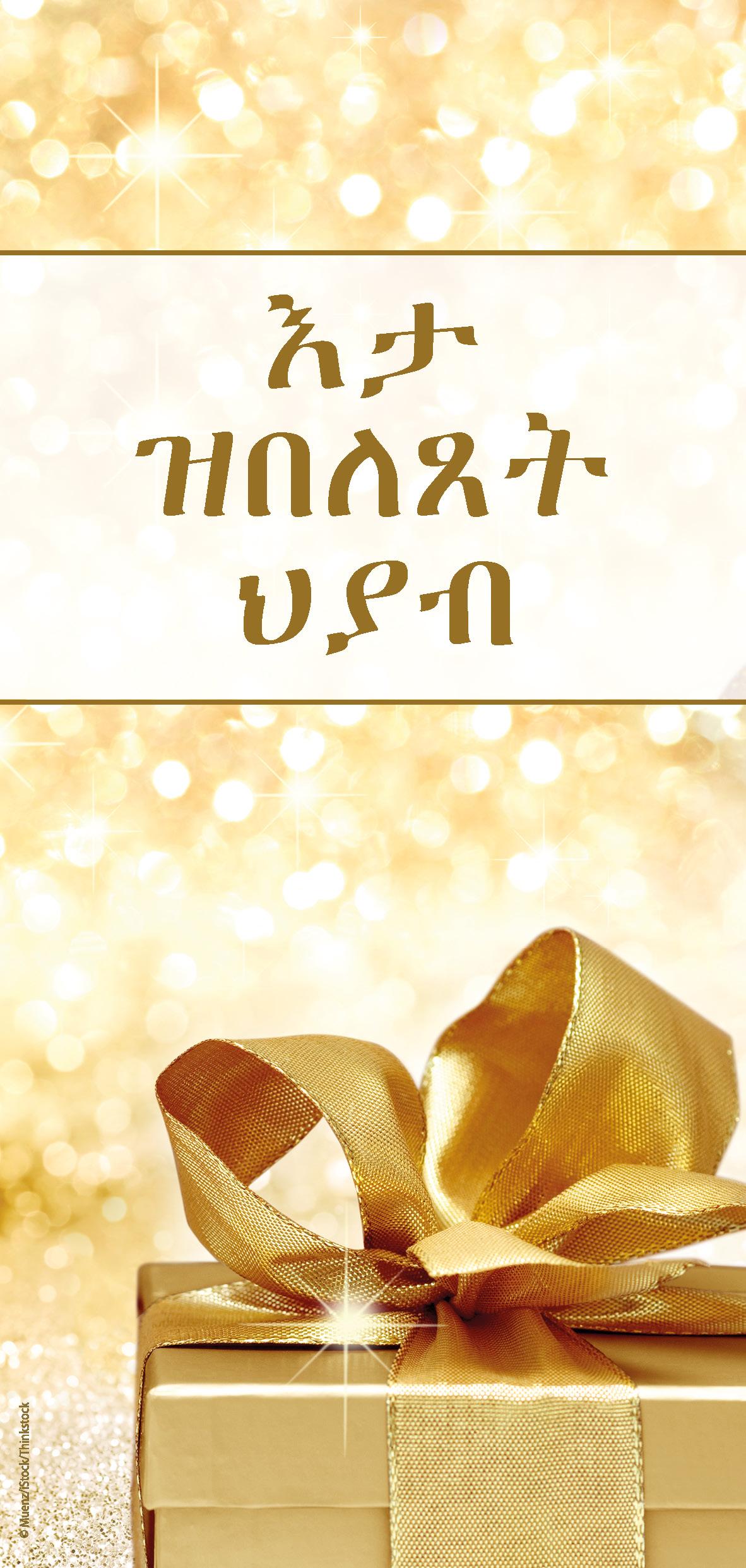 Tigrinisch: Das beste Geschenk