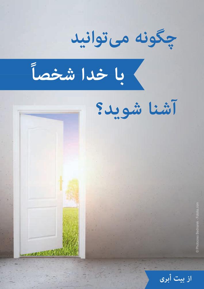 Persisch/Farsi: Wie du Gott persönlich kennenlernst