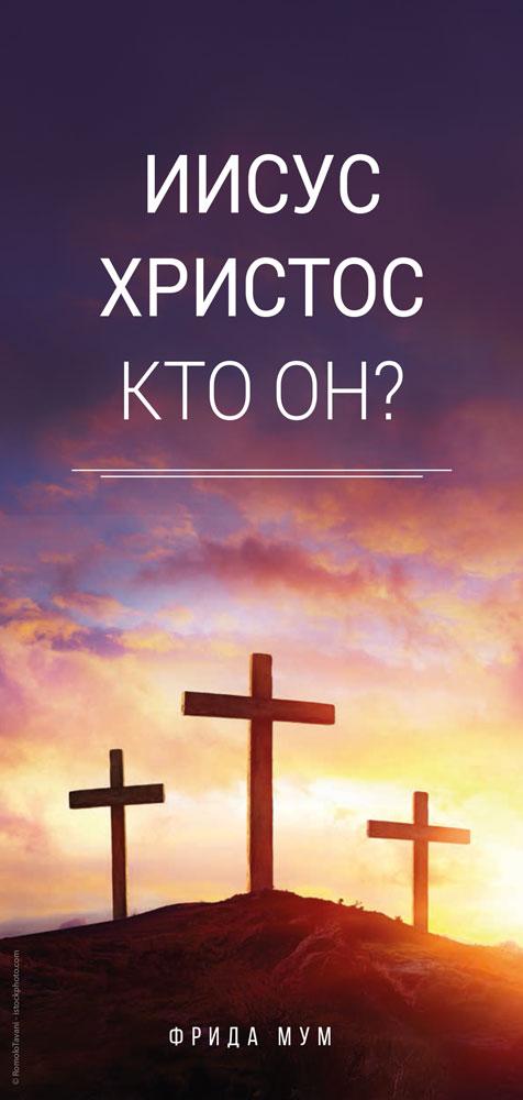 Russisch: Wer ist Jesus Christus?
