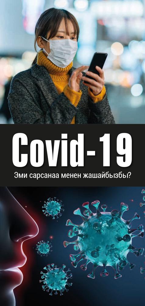 Kirgisisch: Covid-19 - Müssen wir besorgt sein?