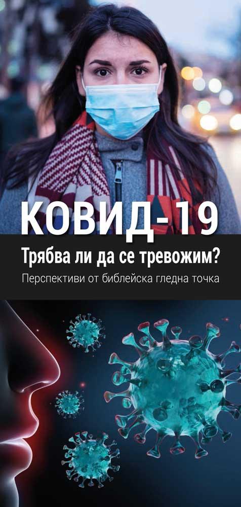 Bulgarisch: Covid-19 - Müssen wir besorgt sein?