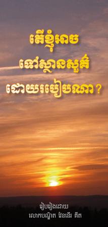 Kambodschanisch: Wie komme ich in den Himmel?