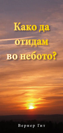 Mazedonisch: Wie komme ich in den Himmel?