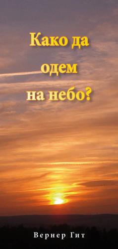 Serbisch: Wie komme ich in den Himmel? (kyrillisch)
