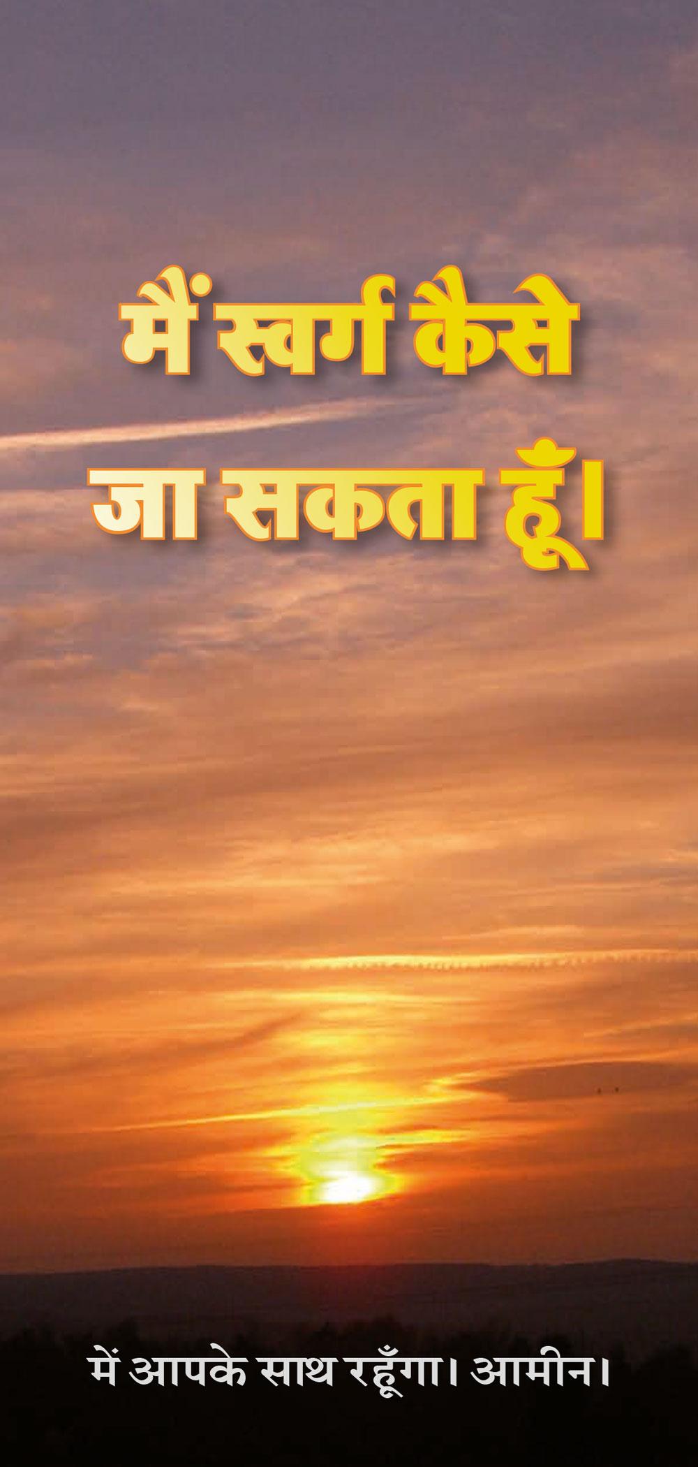 Hindi: Wie komme ich in den Himmel?