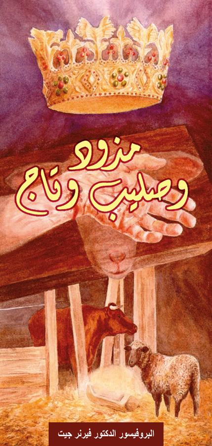 Arabisch: Krippe, Kreuz und Krone