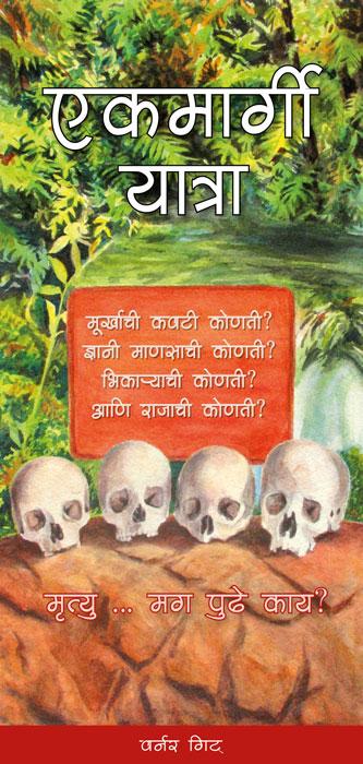Marathisch: Reise ohne Rückkehr