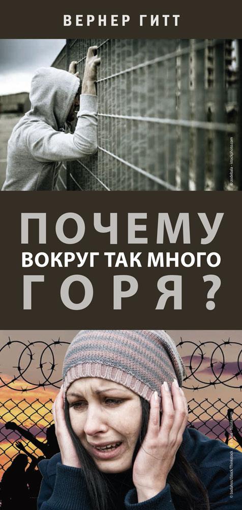 Russisch: Warum gibt es so viel Leid?