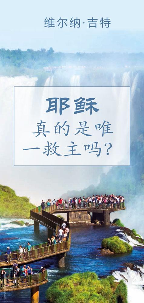 Chinesisch: Geht es auch ohne Jesus?
