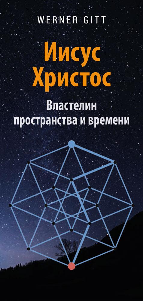 Russisch: Jesus - Herr über Raum und Zeit