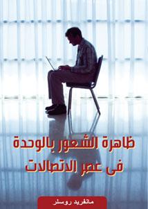 Arabisch: Einsamkeit in einer Zeit der Kommunikation