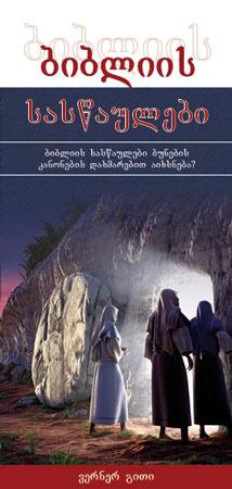 Georgisch: Wunder der Bibel