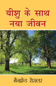 Hindi: Neues Leben mit Jesus