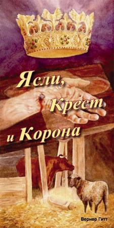 Russisch: Krippe, Kreuz und Krone