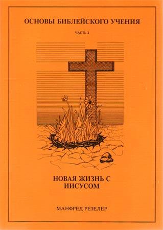 Russisch: Neues Leben mit Jesus Teil 2