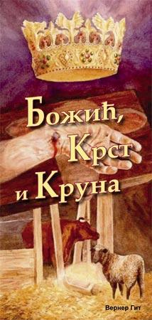 Serbisch: Krippe, Kreuz und Krone (kyrillisch)