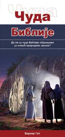 Serbisch: Wunder der Bibel (kyrillisch)