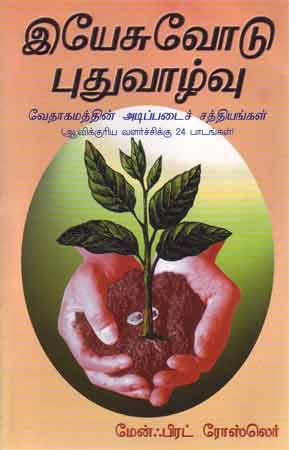 Tamil: Neues Leben mit Jesus