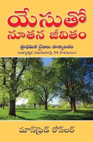 Telugu: Neues Leben mit Jesus