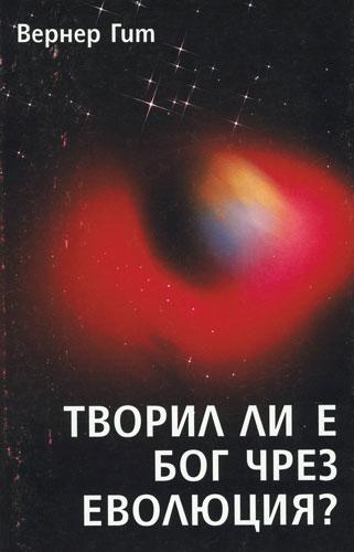 Bulgarisch: Schuf Gott durch Evolution?