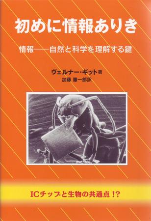 Japanisch: Am Anfang war die Information