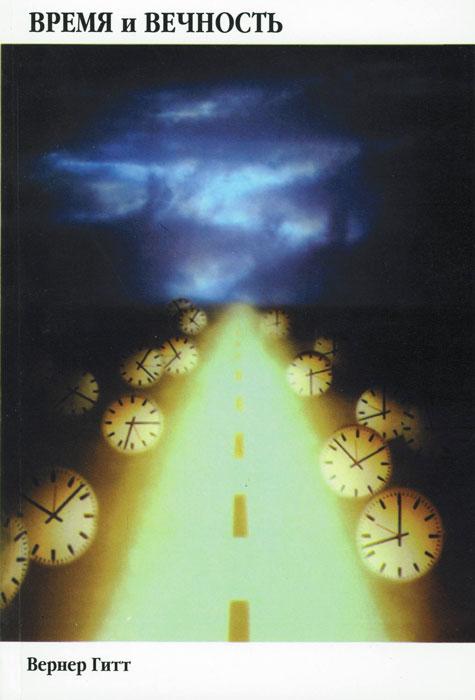 Russisch: Zeit und Ewigkeit