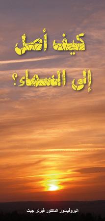 Arabisch: Wie komme ich in den Himmel?