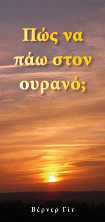 Griechisch: Wie komme ich in den Himmel?