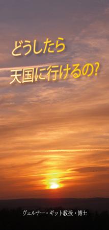 Japanisch: Wie komme ich in den Himmel?