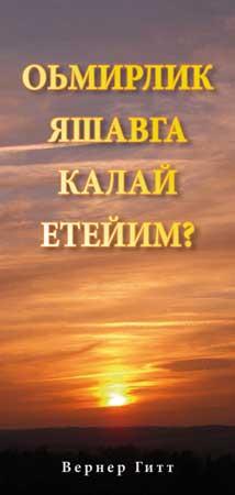 Noghaisch: Wie komme ich in den Himmel? (kyrillisch)
