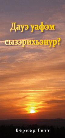 Circassian: Wie komme ich in den Himmel? (Kyrillisch)
