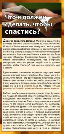 Russisch: Was muss ich tun um gerettet zu werden?
